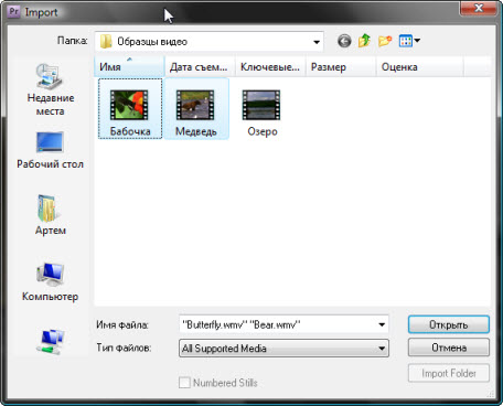как импортировать файл - фото 10